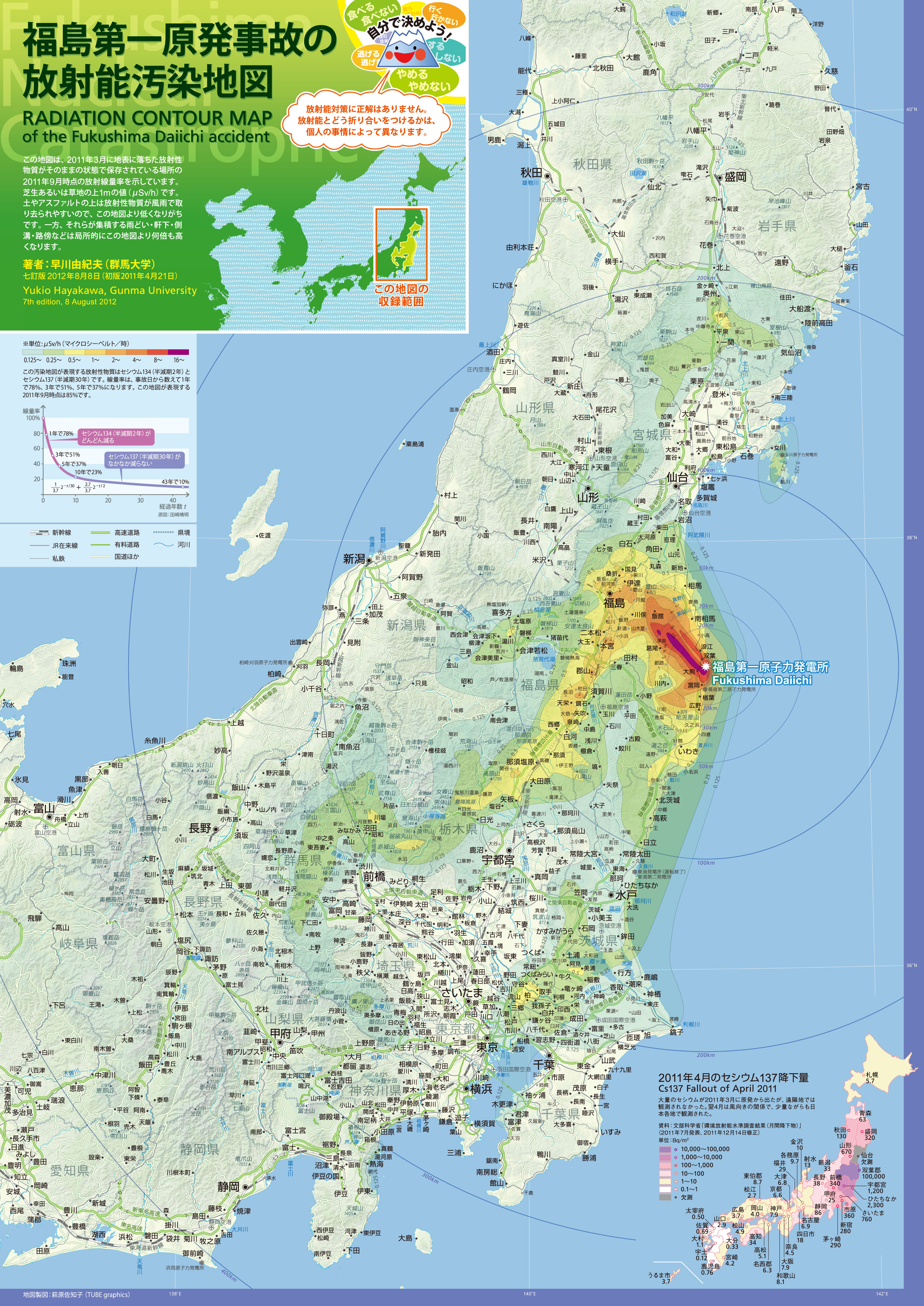 radioactive contamination – deposition or \'fallout\' maps – REMEMBER ...